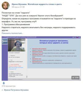 """Ирина Шухаева о слове """"НАДО"""" """"ЕЛО"""""""