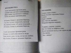 Стихи Надежды Стрелковой