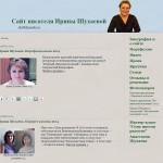 вид сайта Ирины Шухаевой июль2014